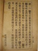孤本,1948年《要理答问》,114页