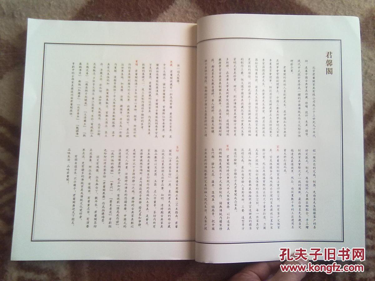 【图】君馨阁送货【二】(北京君馨阁家具岗位职责制造家具安装图片