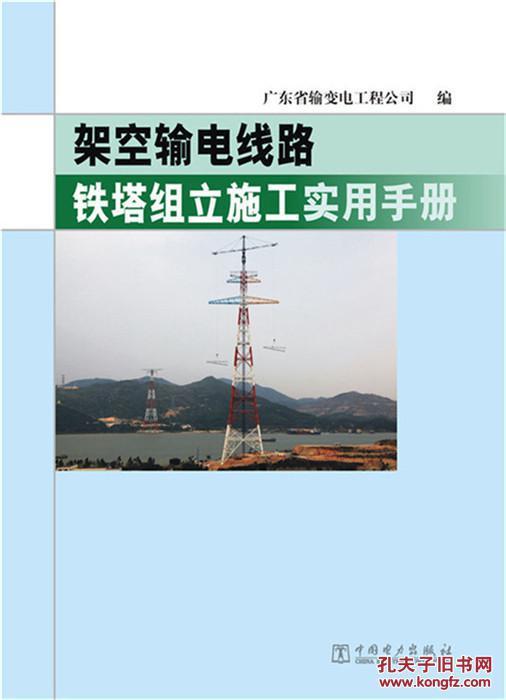 9787512378469 架空输电线路铁架组立施工实用手册图片