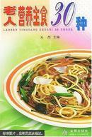 老人营养主食30种----家庭美食系列丛书