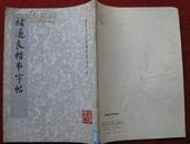 保老保真《褚遂良楷书字帖》上海书画出版社78年1版1印16开