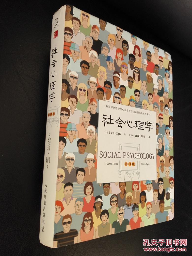 【图】社会心理学:第11版_价格:150.00