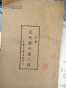 民国5年初版民国19年8版岳武穆行书二种