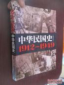 中华民国史 : 1912-1949 : 插图本         (小16开)