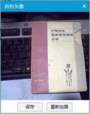 中国学生英语常见错误分析 修订本(笔迹多)