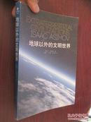 地球以外的文明世界       (小16开)