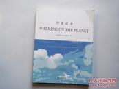 行星漫步   英汉双语