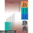 新日汉辞典(增订版)