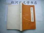 地方志类----齐齐哈尔历史述略(1989年一版一印5000册)