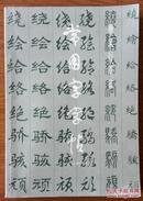 常用字字帖  楷隶行草篆 (3--4合订本)
