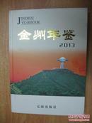 金州年鉴 2013(16开精装)