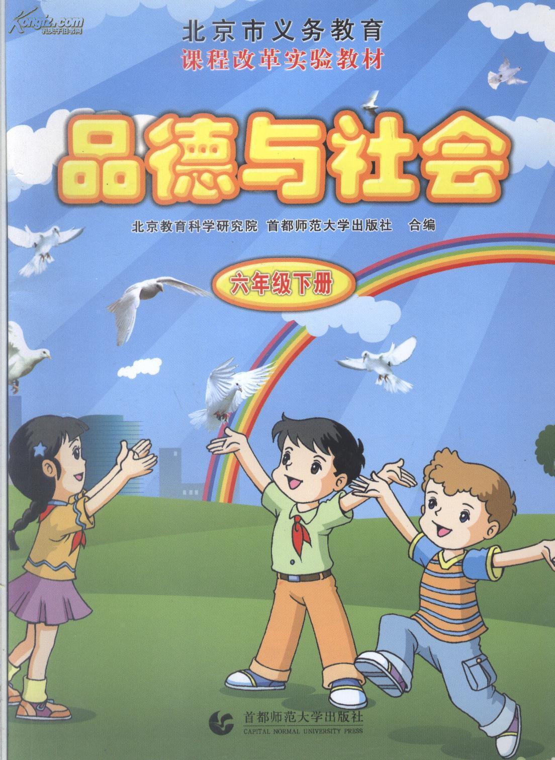 北京市义务教育课程改革实验教材品德与社会六年级下册首师大版图片