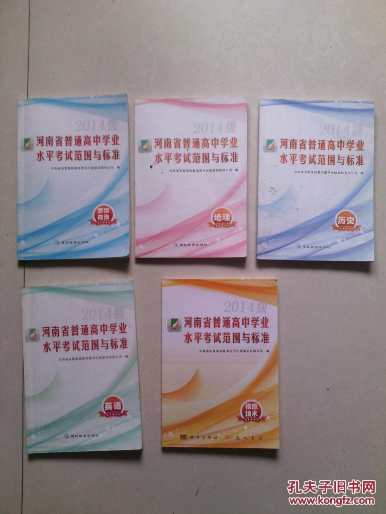 【图】2014级河南省普通高中高中水平考试范环打学业乳图片