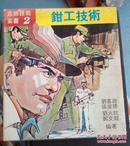 钳工技术(台湾原版,内有大量图示)