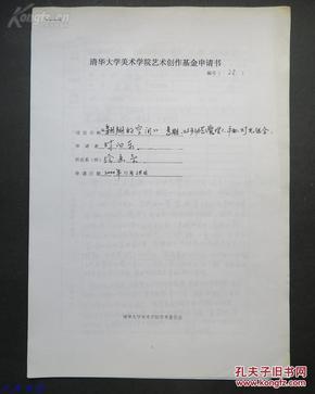419  时向东(1972-,当代画家)2000年填写清华美术学院艺术创作基金申请书  及课程表一份  袁运甫旧藏