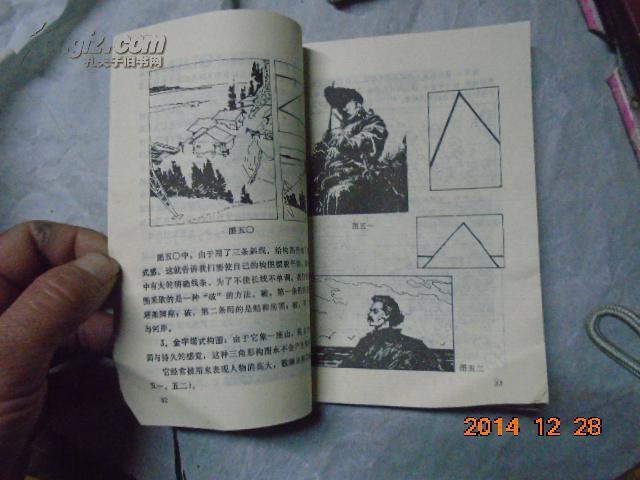 【图】谈绘画构图_价格:4.00图片