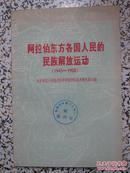 阿拉伯东方各国人民的民族解放运动(1945-1958)马家骏等编 1958年1版1次4204册 正版原版