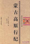 正版现货 蒙古高原行纪 蒙古历史文化文库