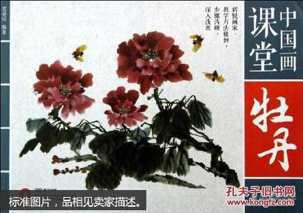 中国画课堂.牡丹图片