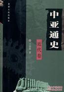 正版现货 中亚通史 近代卷 2版