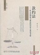 正版现货 款约法 黔东南侗族习惯法的历史人类学考察