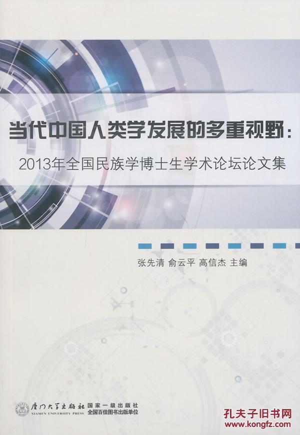 【图】正版现货 当代中国人类学发展的多重视