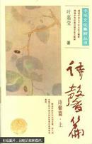 中华文化集粹丛书:诗馨篇.上