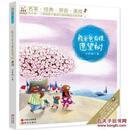 快乐鸟拼音读物:熊爸爸有棵愿望树 [7-10岁]/安武林