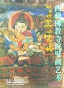 正版现货 西藏佛教寺院壁画艺术