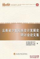 正版现货 云南省少数民族会计发展史研讨会论文集