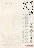 正版现货 尤中文集 第4卷 中国西南边疆变迁史 大理国史略