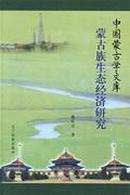 正版现货 蒙古族生态经济研究