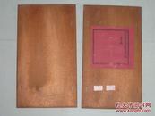 书夹板,完整漂亮   长25.7cm宽14.6cm   老木制 香樟木或楠木 线装 书夹板  51号
