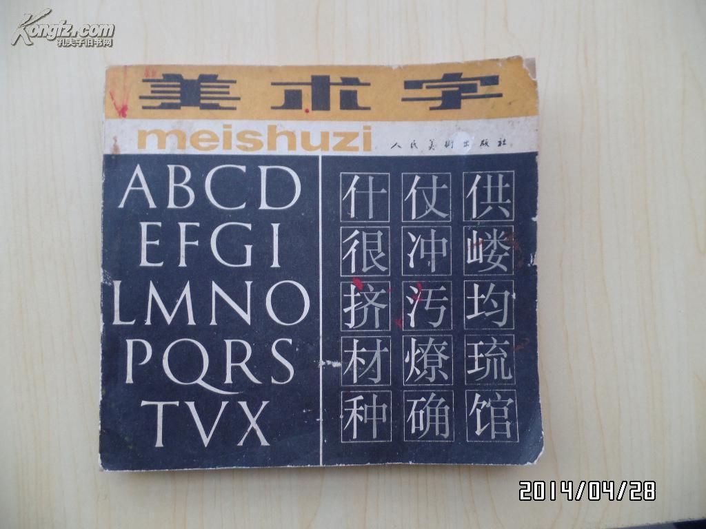 美术字_余秉南 编绘_孔夫子旧书网图片