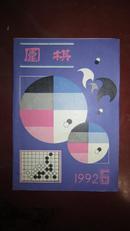 围棋 1992.5