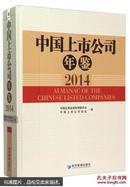 中国上市公司年鉴   正版有光盘  2014