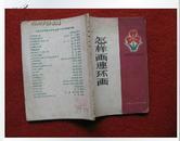 《怎样画连环画》1958年1版1印 上海人民美术出版 保老保真