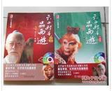 【正版书,两册合售】《六小龄童品西游(上、下)大全》(全新版)(下册有光盘)西游记题材