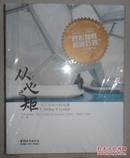正版 从心之矩:水立方设计的故事  9787507429879