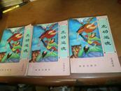 金庸----虎功追魂----3册全