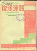稀见战时广东交通文献1942年 广东省政府秘书处编印《驿运浅说》