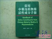 常用中药及植物药活性成分手册 2002年初版