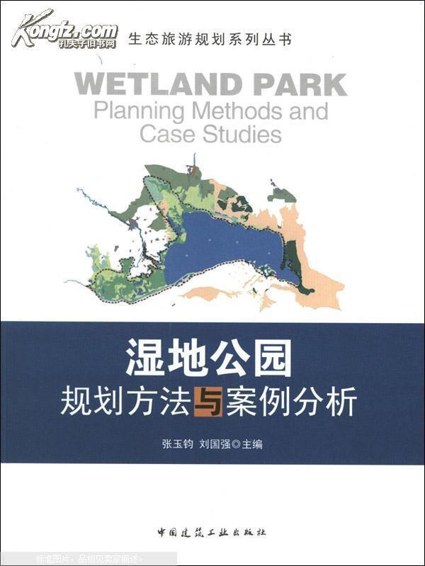 【图】湿地公园规划方法与案例分析