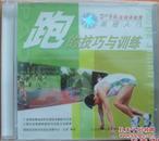 跑的技巧与训练(VCD)视频教程包括短跑,中长跑,跨栏跑,竞走