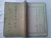 改订中等日本语话方学习书
