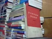 学习中共党史参考提纲(内部讨论稿)【前几页是最高指示、林副主席指示,内页无图章、无笔记、无缺页】