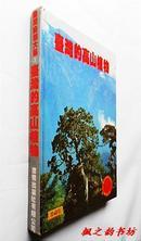 台湾的高山植物(应绐舜著  大16开精装铜版彩印插图本 1993年1版1印 私藏)