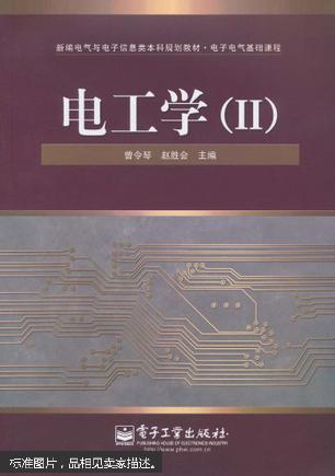 电工学垹�`:)�h�_电工学. Ⅱ