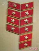 红色收藏【55式,解放军领章4套+2个】