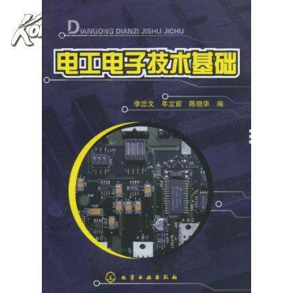 【图】r1/书籍正版-电工电子技术基础/